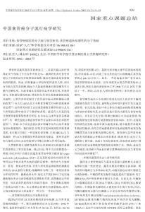 中国食管癌分子流行病学研究