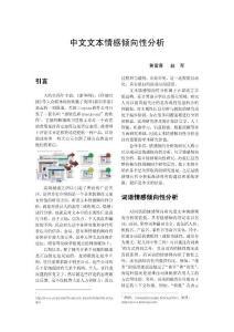 中文文本情感傾向性分析