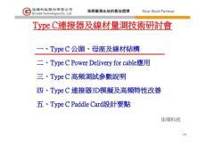 佳燁2015_Ghiatek_USB_Type-C