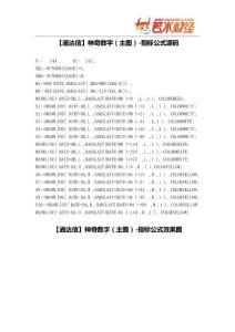【股票指標公式下載】-【通達信】神奇數字(主圖)