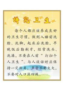 讲究卫生【中学生礼仪】E-免费下载