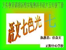 《语文七色光七课件》小学语文教科版五年级下册11347.ppt