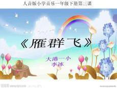 《雁群飞课件》小学音乐人音版一年级下册15788.ppt