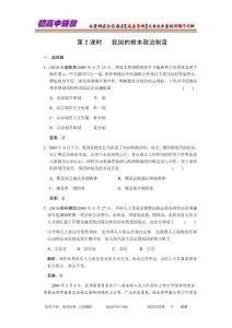 〖019★政治〗高考政治复习 第三部分 第一单元 第2课时