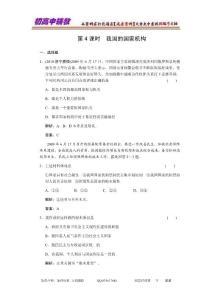 〖019★政治〗高考政治复习 第三部分 第一单元 第4课时