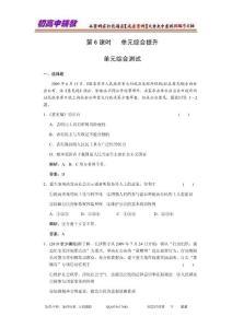 〖019★政治〗高考政治复习 第三部分 第一单元 第6课时