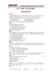 〖019★政治〗高考政治复习 第一部分 第一单元 第4课时