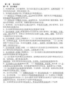 [知识]答案 2012会计基础 填空题(全)