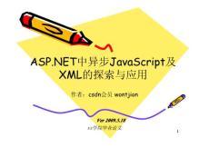 毕业答辩PPT——ASP.NET中异步JavaScript及XML的探索与应用
