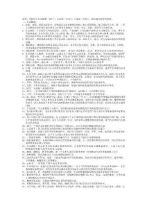 军事理论(1)【精选资料】