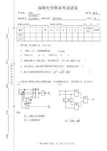 深圳大学课程试卷标准格式..