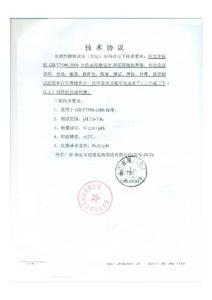 厦门电厂技术协议1