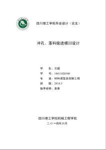 毕业设计论文——冲孔落料..