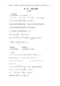 高等数学(同济大学六版)练习册及答案