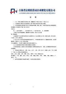 2016年中国卫生统计提要【最新】