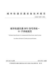 《城市轨道交通CBTC信号系统-CI子系统规范》