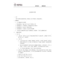 房地產薪酬管理制度(業界范例)