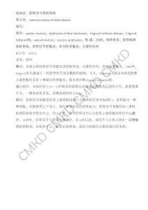 胫骨结节骨软骨病.pdf