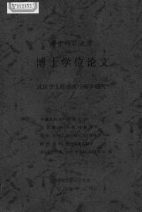 武汉市大肠癌流行病学研究