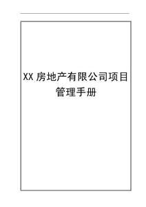 房地产有限公司项目管理手册【一份非常好的专业参考资料】