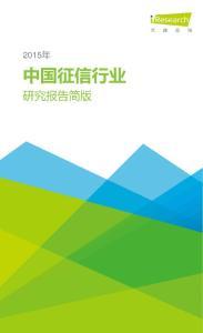 iResearch-2015年中国征信行业研究报..
