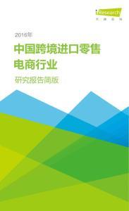 iResearch-2016年中国跨境进口零售电商行业研究报告简版