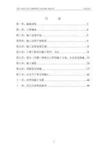 安居区白马土地整理项目A标段施工投标文件(技术部分)