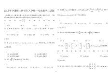 1990-2012考研数学二历年真题word版