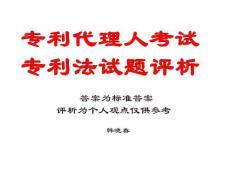 10年--14年专利法试题评述(韩晓春)