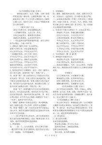 2011春电大汉语言文学古代诗歌散文专题平时作业全答案
