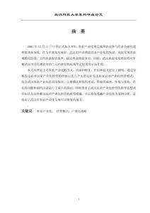 工商管理论文武汉农业产业化模式探讨【精选文档】