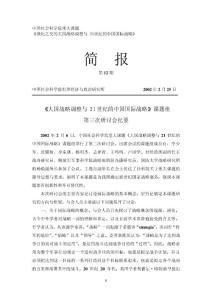 中国社会科学院重大课题