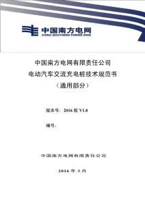 中国南方电网有限责任公司电动汽车交流充电桩技术规范书(通用部分)