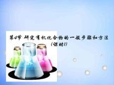 【多彩課堂】2015-2016學年高中化學 1.4《研究有機化合物的一般步驟和方法》(第一課時)課件 新人教版選修5