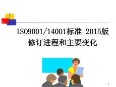 ISO9001 14001標準 2015版修訂進程和主要變化32p