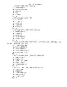 2011内科学各章节复习要点和试题练习(二)[1].