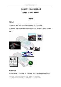 【汽�技���图夹g�Y料】� �L本田CR-V原�S技�g�K培�