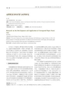瓦楞纸家具的开发与应用研究