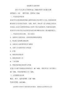 2014年天津大学材料加工基础考研专业课大纲