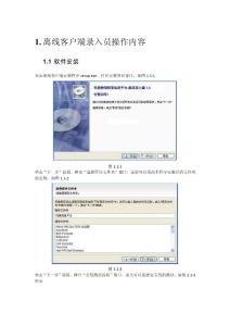 参建单位录入员使用手册