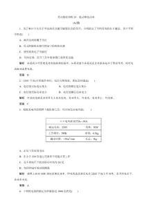 冲刺2013中考复习针对训练 25 电功和电功率(浙教版)