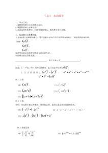 北京市平谷二中八年级数学 第七章第二节 积的乘方..