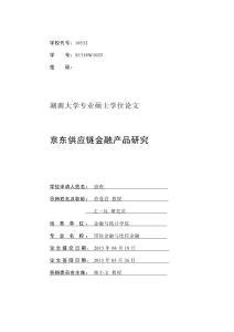 京东供应链金融产品研究
