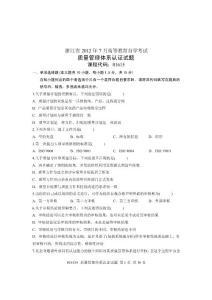 浙江省2016年7月高等教育自學考試 質量管理體系認證試題 課程代碼01615【最新精選】