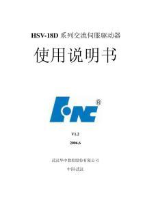 华中HSV-18D交流伺服驱动器使用说明书V1.2