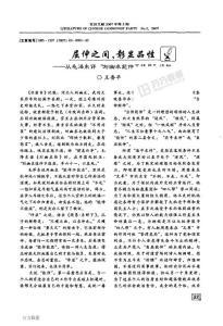 屈伸之间彰显品性——从毛泽东评刘幽求能伸不能屈谈起