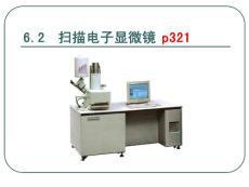 电子显微技术2