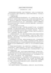 浅谈实训教学管理改革泾县..