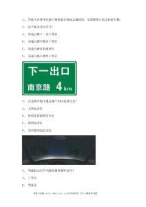 2011浦城县驾驶考试c1小型..