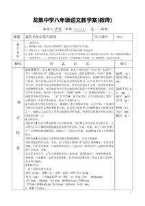 龙集中学八年级语文导学案..